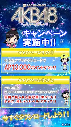 【ぱちログ】ぱちスロAKB48 バラの儀式 サプライズ劇場のおすすめ画像1