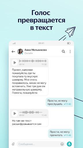Yandex.Messenger (beta)  screenshots 1