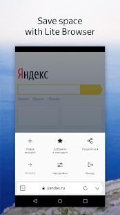 Yandex.Browser Lite Screenshot
