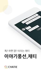 채티 – 채팅형 소설 읽기, 쓰기 5