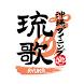 琉歌 公式アプリ