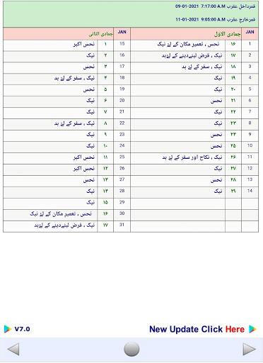 Jafaria Shia Calendar 2021 & 2022 21.0 Screenshots 2