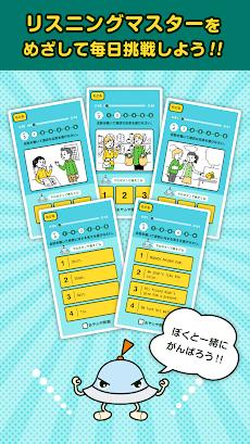 英検リスニングマスター 3級 完全無料で英検リスニング対策!のおすすめ画像5