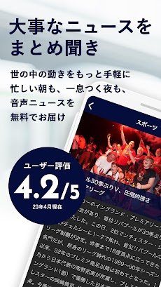 朝日新聞アルキキ 最新音声ニュースのおすすめ画像1