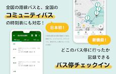 バスNAVITIME -時刻表・乗り換え・路線バス・高速バス・接近情報を簡単検索(バスナビ)のおすすめ画像1