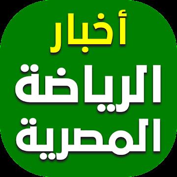 تطبيق أخبار الرياضة المصرية اليوم - آخر أخبار الكرة المصرية والعالمية H5P7iaadCfSdThuagQeo35vKzctoOQp5QiGISDhnsDuJDMhTPYKl3xoes5mExDHVEA=s360