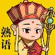 熟語西遊 — クレージー単語マージクイズ - Androidアプリ