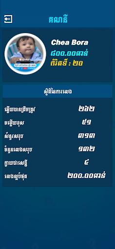 Khmer Top Quiz: Millionaire 2021 2.0.0 screenshots 2