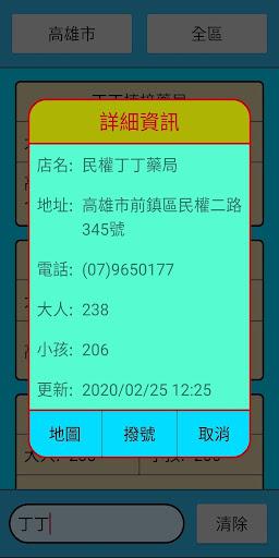 u53e3u7f69u627eu627eu627e  screenshots 3