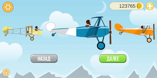 Hit The Plane - Bluetooth Multiplayer modavailable screenshots 8