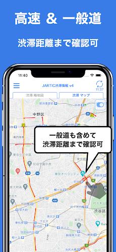 JARTIC渋滞情報のおすすめ画像3