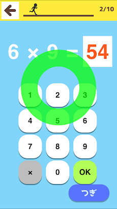 かけ算・九九を覚えよう - 遊ぶ知育シリーズのおすすめ画像5