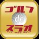 Golf Marker ゴルフスコアカード 通信機能付き!