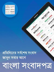 Bangla News Papers   u09ebu09e6u09e6+ u09acu09beu0982u09b2u09be u09b8u0982u09acu09beu09a6u09aau09a4u09cdu09b0u09b8u09aeu09c2u09b9 0.1.5 Screenshots 9