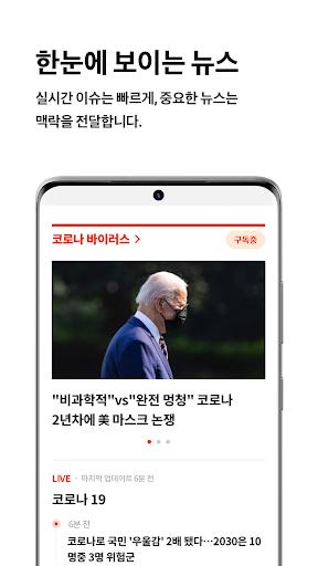 Joongang ilbo apktram screenshots 7