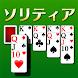 ソリティア[トランプゲーム] - Androidアプリ