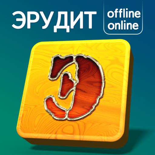Эрудит: настольная игра в слова, скрабл на русском APK