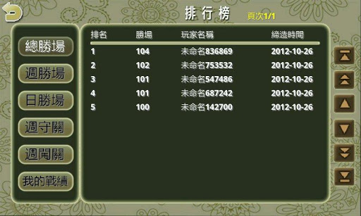 u6697u68cb2  screenshots 8