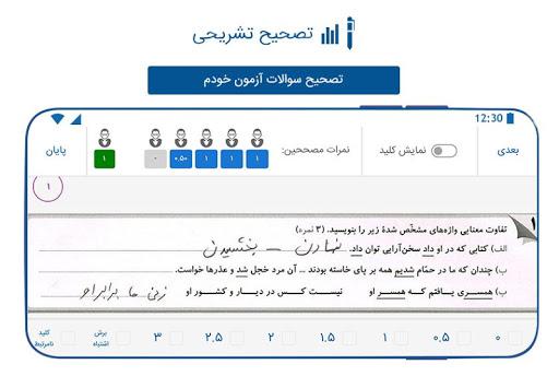 Meraat apktram screenshots 7