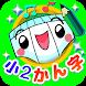 パンツ漢字ドリル(小学二年生)~楽しく学べるアプリ~ - Androidアプリ