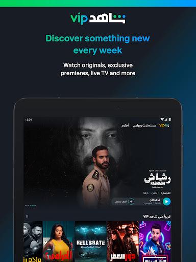 ufeb7ufe8eufeebufeaa - Shahid android2mod screenshots 13