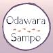 Odawara Sampo - Androidアプリ