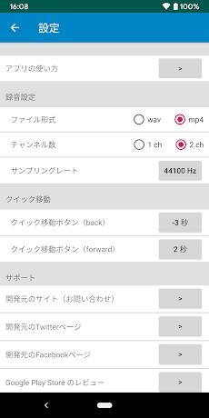 オーディオ・レコーダー 〜 WAV, MP4のおすすめ画像4