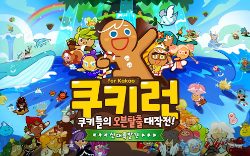 쿠키런 for Kakao 10.01 screenshots 1