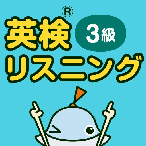 英検リスニングマスター 3級 完全無料で英検リスニング対策!
