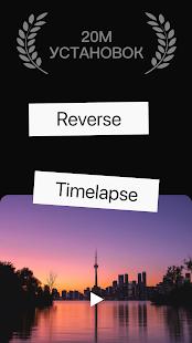 Efectum замедленная съемка слоумо ускорение Screenshot