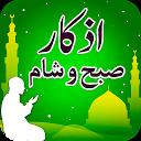Subah Sham Ke Azkar-Masnoon Azkar