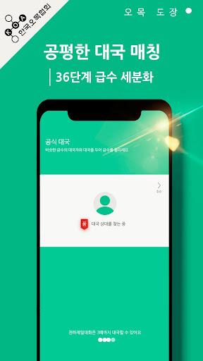 uc624ubaa9 ub3c4uc7a5 screenshots 4