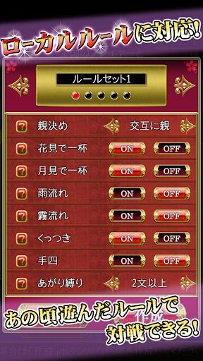 花札Online  screenshots 2