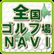 全国ゴルフ場ナビ - Androidアプリ