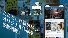 TanZak(タンザク)-ベストセラーチャットノベルアプリのおすすめ画像2
