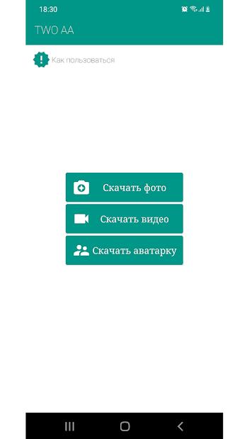 TwoAA Загрузчик для инстаграм:скачать видео фото