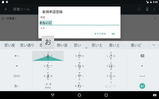 Google Japanese Input 2.25.4177.3.339833498-release-arm64-v8a Screenshots 17