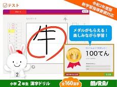 小2かん字ドリル 基礎からマスター!のおすすめ画像4