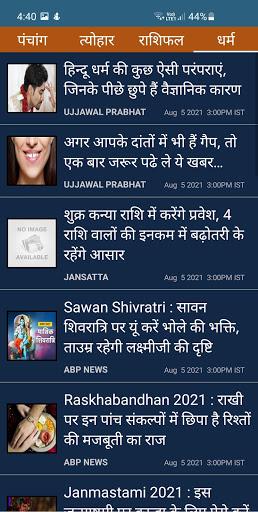 Hindi Calendar 2021 : u0930u093eu0936u093fu092bu0932 u092au0902u091au093eu0902u0917 android2mod screenshots 5