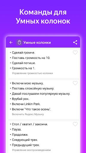 Commands for Alisa 1.76 Screenshots 4