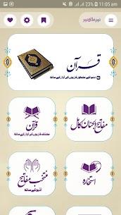 نور علی نور (Quran For Pc In 2021 – Windows 7, 8, 10 And Mac 2