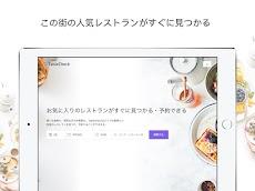TableCheck - レストラン予約のおすすめ画像5