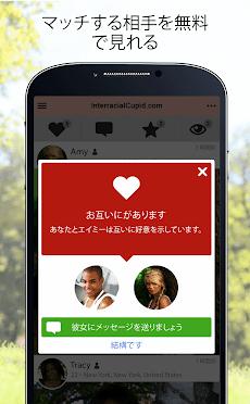 InterracialCupid -異人種との出会い支援アプリのおすすめ画像4