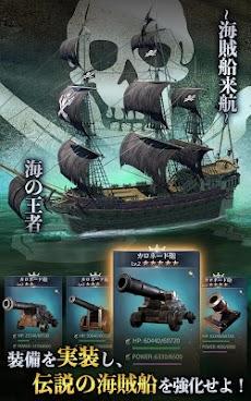 大航海戦記∼海賊王に挑め∼のおすすめ画像3