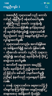 Myanmar Bible Screenshot