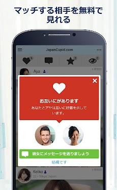 JapanCupid - 日本人との出会い応援アプリのおすすめ画像3