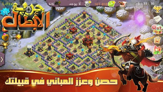 Clash of Lords 2: حرب الأبطال‎ Screenshot