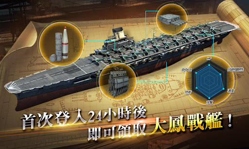 u6d77u6230u50b3u5947 - Navy 1942 1.0.42 screenshots 7