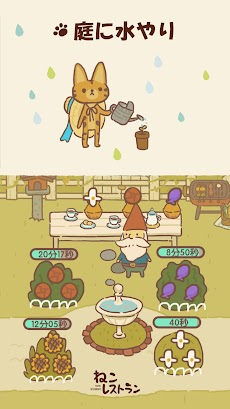 ねこレストランのおすすめ画像4