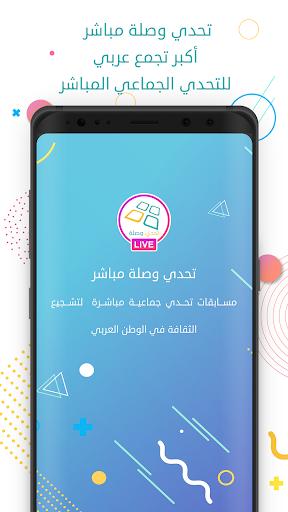 Tahadi Wasla Live 4.2.0 screenshots 1